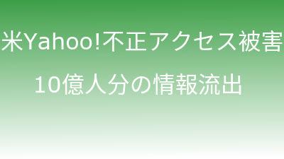 Yahoo!10億人情報流出