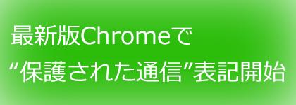 Chromeブラウザ【保護された通信】表記開始