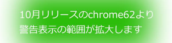 10月リリースのchrome62より警告表示の範囲が拡大